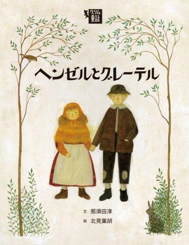 ヘンゼルとグレーテル (絵本・グリム童話1)の詳細を見る
