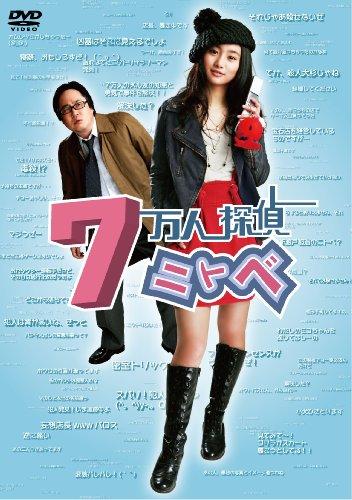 7万人探偵ニトベ [DVD]