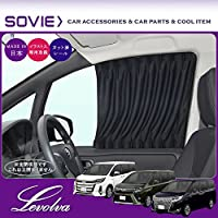 Levolva<レヴォルヴァ>ZWR80系/ZRR80系/ZRR85系ノア/ヴォクシー/エスクァイア(ハイブリッド含む)専用フロントカーテンセット≪サンシェード不要のドレスアップ&車中泊グッズ!≫