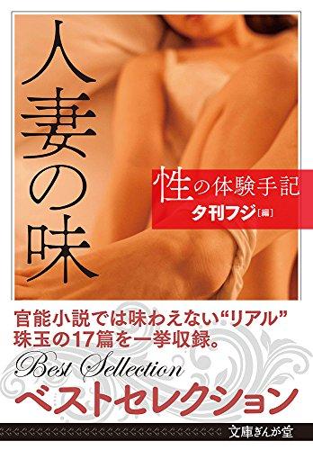 性の体験手記 人妻の味 (文庫ぎんが堂)の詳細を見る