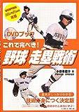 DVDブック これで完ぺき!野球走塁戦術