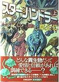 ソノラマ / 草上 仁 のシリーズ情報を見る