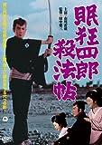 眠狂四郎殺法帖[DVD]