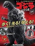 ゴジラをつくる 37号 [分冊百科] (パーツ付)