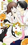 ビタースウィート 2 (ミッシィコミックスYLC Collection)