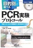 目的別で選べるPCR実験プロトコール—失敗しないための実験操作と条件設定のコツ (実験医学別冊)