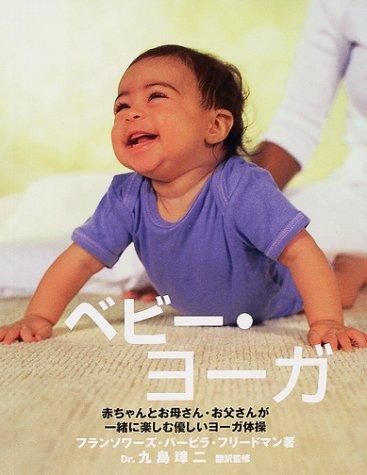 ベビー・ヨーガ—赤ちゃんとお母さん・お父さんの健康的コミュニケーション (ガイアブックス)