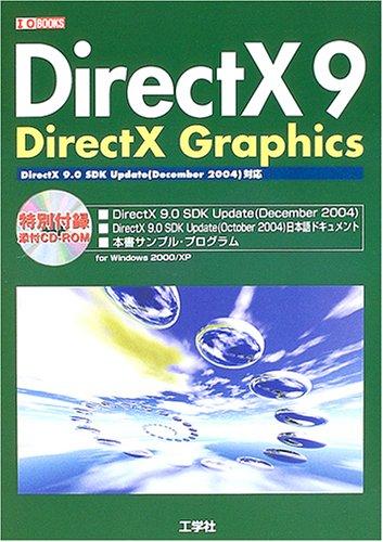 DirectX9 DirectX Graphics (I・O BOOKS)の詳細を見る