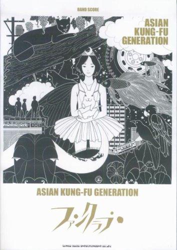 バンドスコア ASIAN KUNG-FU GENERATION/ファンクラブ (バンド・スコア)の詳細を見る