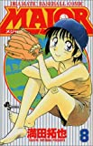 Major―Dramatic baseball comic (8) (少年サンデーコミックス)