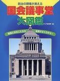 政治の現場が見える国会議事堂大図鑑―建物と中の人たちの役割がよくわかる!