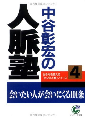 中谷彰宏の人脈塾―生き方を変えるビジネス塾シリーズ〈4〉 (サンマーク文庫)の詳細を見る