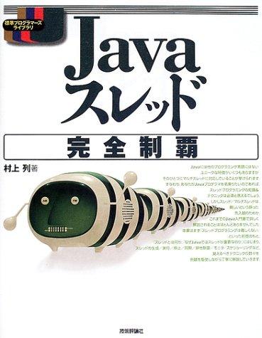 Javaスレッド完全制覇 (標準プログラマーライブラリ)