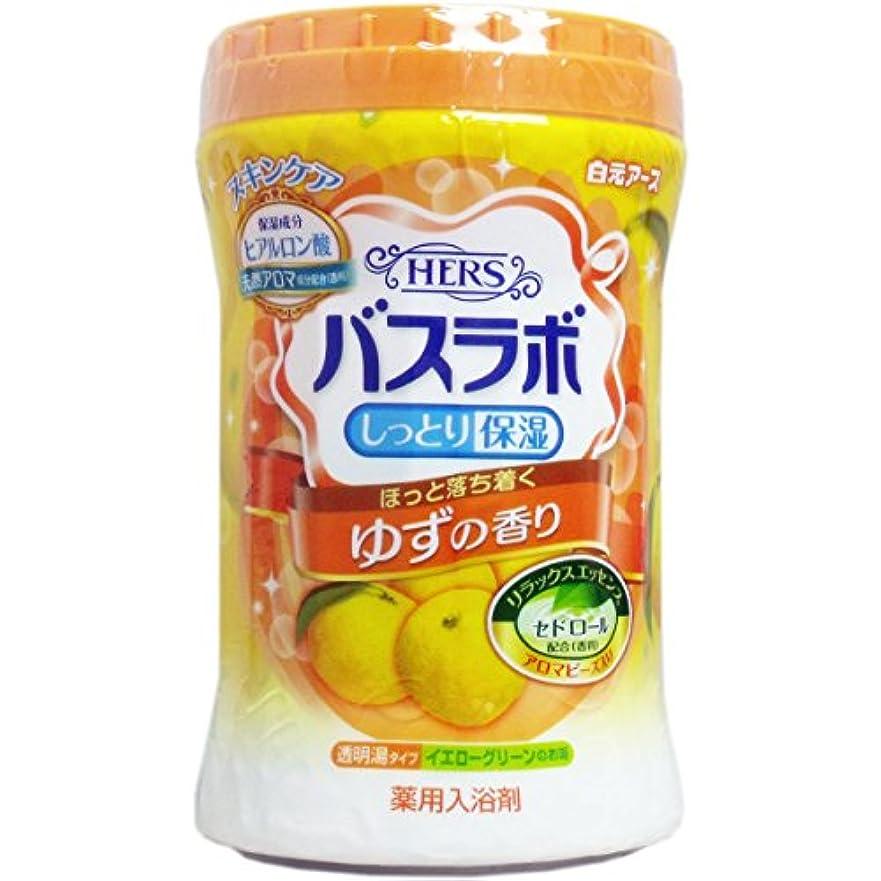 汚れる料理何もない白元 HERSバスラボ しっとり保湿 薬用入浴剤 ゆずの香り 680g [医薬部外品]