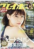 週刊プレイボーイ 2018年 5/14 号 [雑誌]