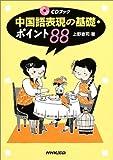中国語表現の基礎・ポイント88 (CDブック)