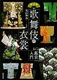 演目別歌舞伎の衣裳—鑑賞入門