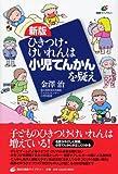 新版 ひきつけ・けいれんは小児てんかんを疑え (健康ライブラリー)