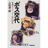 ボス交代―多摩チンパンジー村の30年