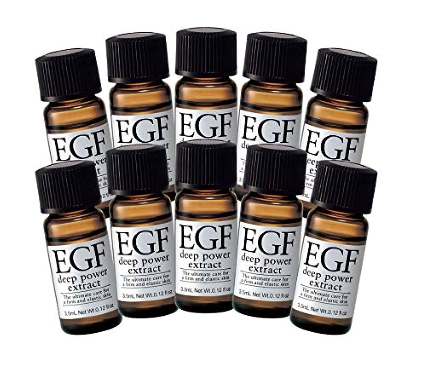 膨張する謙虚闇EGF ディープパワーエキス 35mL(3.5mL×10本)