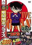 名探偵コナン PART17 Vol.3(期間限定スペシャルプライス盤) [DVD]