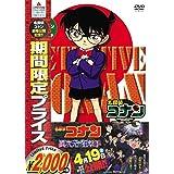 名探偵コナン PART17 Vol.3
