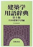 建築学用語辞典 第2版