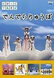 にほんごであそぼ でんでらりゅうば[NSDS-10455][DVD]