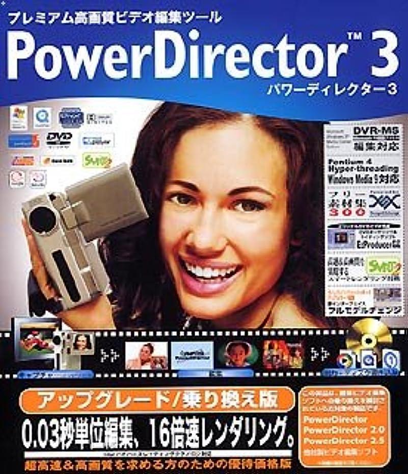 避けられない調子音POWER DIRECTOR 3 アップグレード/乗り換え版