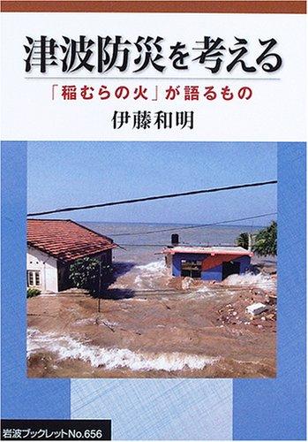 津波防災を考える 「稲むらの火」が語るもの (岩波ブックレット)の詳細を見る