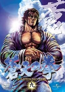 蒼天の拳 九 [DVD]