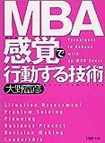 「MBA感覚(センス)」で行動する技術 PHP文庫
