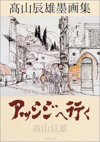 アッシジへ行く―高山辰雄墨画集 (角川文庫)