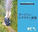 世界の狭軌鉄道01 ダージリン・ヒマラヤン鉄道
