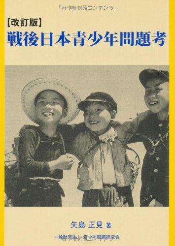 戦後日本青少年問題考