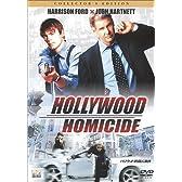 ハリウッド的殺人事件 コレクターズ・エディション [DVD]