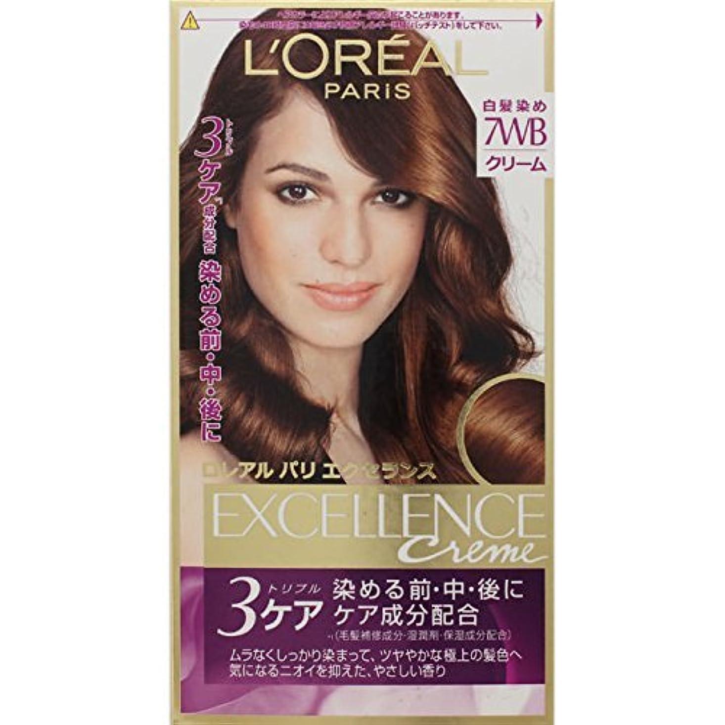 ライオン忙しい配当ロレアル パリ ヘアカラー 白髪染め エクセランス N クリームタイプ 7WB ウォーム系の明るい栗色