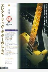 エレクトリック・ギターのしらべ(CD付き) 楽譜
