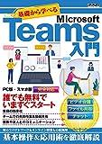 基礎から学べるMicrosoft Teams入門 (メディアックスMOOK)