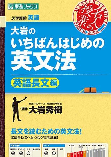 大岩のいちばんはじめ英文法【英語長文編】 (東進ブックス 名人の授業)
