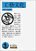 工芸文化 (岩波文庫 青 169-3)