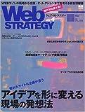 web strategy vol.4 (エムディエヌ・ムック―インプレスムック)