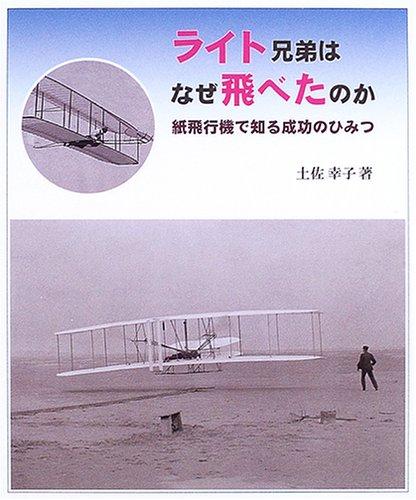 ライト兄弟はなぜ飛べたのか―紙飛行機で知る成功のひみつ (やさしい科学)の詳細を見る