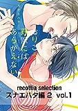 recottia selection スナエハタ編2 vol.1 (B's-LOVEY COMICS)