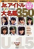 Jr.アイドル大名鑑350—U-15限定 (タツミムック)