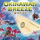 OKINAWAN BREEZE~島唄ベスト~