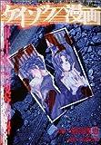 ケイゾク/漫画 (角川コミックス・エース)