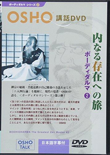 DVD>内なる存在への旅ボーディダルマ2 [OSHO講話DVD ボーディダルマシリーズ/2] (<DVD>)