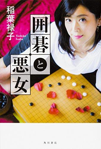 囲碁と悪女