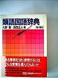 類語国語辞典 (1985年)